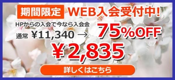web-nyuukai_o