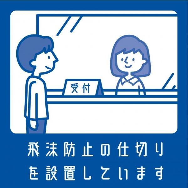 飛沫防止シート設置